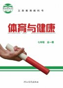 冀教版七年级全一册体育与健康电子课本教材