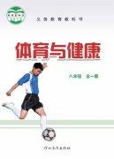 冀教版八年级全一册体育与健康电子课本教材
