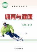 冀教版九年级全一册体育与健康电子课本教材